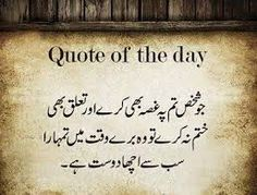 Image result for urdu islamic quotes two line