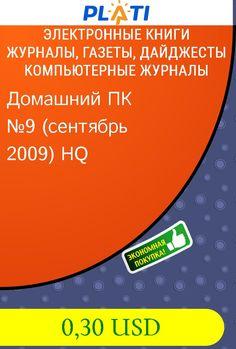 Домашний ПК №9 (сентябрь 2009) HQ Электронные книги Журналы, газеты, дайджесты Компьютерные журналы