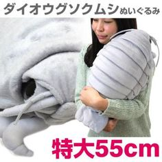 Giant Isopod Realistic Plush Doll (XL Size) [Restocked in Early March]