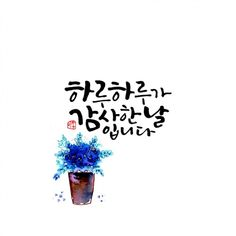 Caligraphy, Calligraphy Art, Doodle Lettering, Hand Lettering, Wise Quotes, Famous Quotes, Korean Quotes, Reading Quotes, Be Yourself Quotes