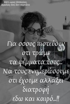 αδελφικη αγαπη στιχακια - Αναζήτηση Google Leo Quotes, Poetry Quotes, Wisdom Quotes, Woman Quotes, Quotes To Live By, Funny Greek Quotes, Funny Quotes, English Quotes, True Words