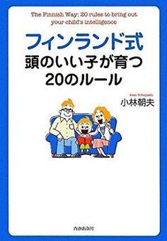 フィンランド式頭のいい子が育つ20のルール   小林 朝夫  本   通販   Amazon