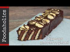 Δίχρωμο μπισκοτογλυκό με απλή διαδικασία   Foodaholics - YouTube Cooking Recipes, Cake, Desserts, Food, Youtube, Tailgate Desserts, Deserts, Chef Recipes, Kuchen