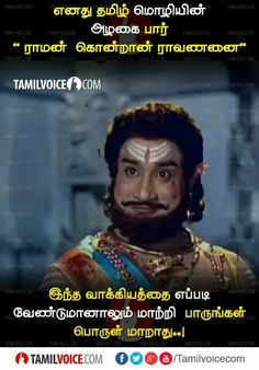 Voice Quotes, Comedy Quotes, Qoutes, Wiser Quotes, Tamil Language, General Knowledge Facts, True Words, Chicken Anatomy, Languages