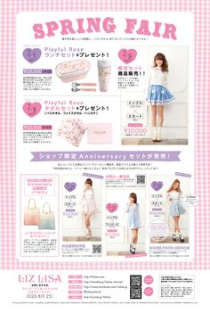 KAWAII Magazine | LIZ LISA | リズリサ