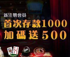 台灣娛樂城評價網 推薦活動 天贏首存1000送500! http://bingo-bingo.com.tw/