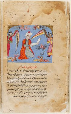 Manuscript of the 'Aja'ib al-makhluqat (Wonders of Creation) of Qazwini, with 253 paintings : manuscript, 17th century. Harvard Art Museum/Arthur M. Sackler Museum, Gift of Philip Hofer in memory of Eric Schroeder, 1972.3, Harvard University, Cambridge, Mass. Folio 21, verso (seq. 50)