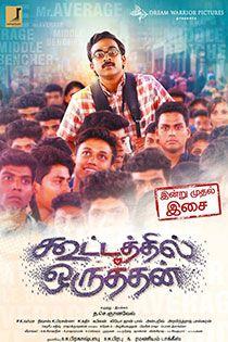 Kootathil Oruthan (2017) Tamil Movie Online in HD - Einthusan Ashok Selvan, Priya Anand, Samuthirakani, Anupama Kumar Directed by T. J. Gnanavel Music byNivas K. Prasanna 2017 [U] ENGLISH SUBTITLE Watch Full Movie Online Legally