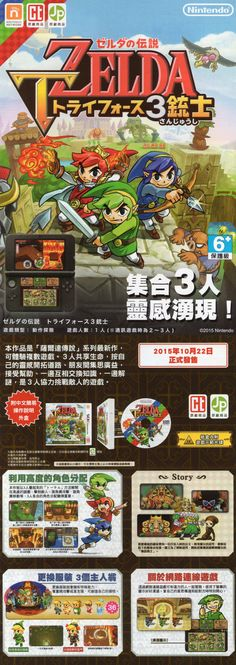 Taiwanese promo for The Legend of Zelda: Tri Force Heroes 3DS