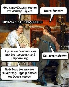Ancient Memes, Funny Quotes, Jokes, Lol, Greeks, Humor, Funny Shit, Funny Phrases, Funny Things