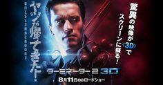 映画『ターミネーター2 3D』8月11日(金・祝)ロードショー