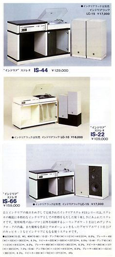 INTERIOR STEREO Boombox, Yamaha, Audio, Electronics, Interior, Vintage, Collection, Indoor, Primitive