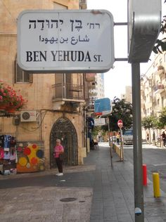 Ben Yehuda Street in Jerusalem. The street is named after the founder of Modern Hebrew, Eliezer Ben-Yehuda. Eliezer Ben‑Yehuda was a Litvak lexicographer and newspaper editor. He was the driving spirit behind the revival of the Hebrew language in the modern era.
