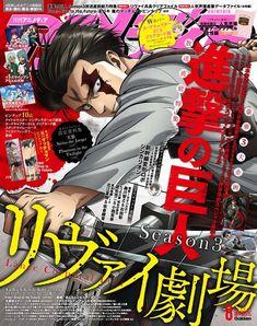 New Levi illustration from Animedia August issue : ShingekiNoKyojin