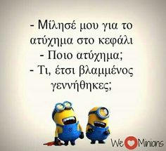 funny, greek, and quotes εικόνα Funny Greek Quotes, Super Funny Quotes, Funny Picture Quotes, Funny Pictures, Minion Humour, Minion Jokes, Minions, Life Quotes To Live By, Wattpad