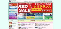 [PEGGY]グランデュオ立川 http://www.granduo.jp/tachikawa/index.asp  將主要的活動形象圖都設計在主視覺的版位
