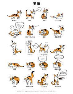 どうぶつ好きは必読!「犬のきもち・猫のきもち」を解説したイラストが分かりやすくて可愛い
