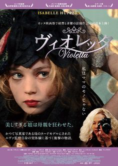 『ヴィオレッタ』ポスタービジュアル ©Les Productions Bagheera, France 2 Cinéma, Love Streams agnes b. productions