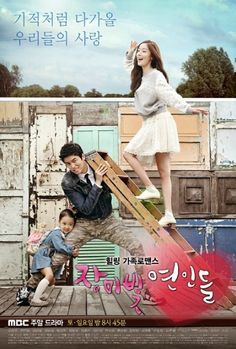 New Korean Drama, ROSY LOVERS. New Mom abandons newborn on the floor, leaves for America, leaving lover and baby. Few years pass, and she wants a relationship with daughter she turned her back on. Watch Korean Drama, Korean Drama Movies, Korean Actors, Chines Drama, Mbc Drama, Drama Tv Series, Dramas Online, Japanese Drama, Romance