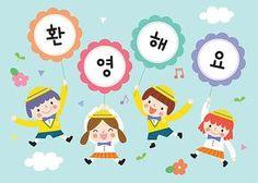 일러스트/사람/어린이/신학기/교육/유치원/학교/입학/환영/봄/문자/한글/메시지/네명/미소/남자어린이/여자어린이/교복/풍선/매달리기/음표/원형/귀여움/축하/ Korean Image, Event Page, New Year 2020, Kids Reading, Cartoon Images, Art For Kids, Chibi, Diy And Crafts, Hello Kitty