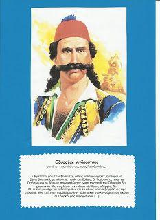 fun-tastic 14: Οι ήρωες του '21 εμπνέουν τους Έλληνες του σήμερα