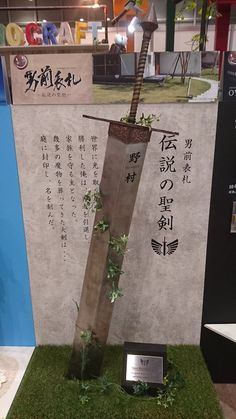 Giant engraved sword is also a Japanese nameplate (plus most awesome home fixture ever) Funny Images, Funny Pictures, Japanese Names, Fantasy Weapons, Japanese House, Illustrations And Posters, Funny Stories, Zbrush, Love Art