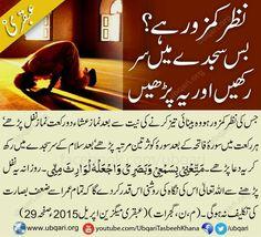 Nazar ki Kamzori k Lea Duaa Islam, Islam Hadith, Allah Islam, Islam Quran, Alhamdulillah, Islamic Phrases, Islamic Dua, Islamic Messages, Beautiful Prayers