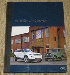 """Эксклюзивная книга - фотоальбом """"Легенда Land Rover"""""""