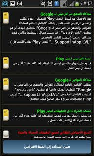 تحميل برنامج لوكي باتشر Lucky Patcher 2021 الاصلي لتهكير الالعاب للاندرويد بدون روت Google Mobile Boarding Pass Lockscreen Screenshot