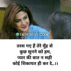 Love Shayari In Hindi (लव शायरी) Shayari On Love Beautiful images Eternal Love Quotes, Love Pain Quotes, Love Quotes In Urdu, True Love Quotes, Islamic Love Quotes, Hindi Quotes, Life Quotes, Friendship Quotes In Hindi, Maya Quotes