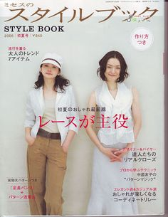 Galina_O - galkaorlo Clothing Patterns, Sewing Patterns, Sewing Magazines, E Magazine, Japanese Books, Fashion Books, Ladies Boutique, Japanese Fashion, Free Ebooks