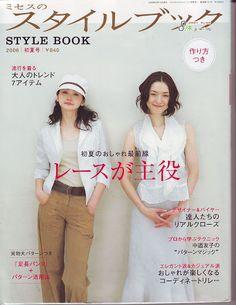 Galina_O - galkaorlo Clothing Patterns, Sewing Patterns, Sewing Magazines, E Magazine, Picasa Web Albums, Japanese Books, Fashion Books, Ladies Boutique, Japanese Fashion