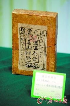 This Pu'er tea brick was produced in the Qing Dynasty during Emperor Guangxu's reign.