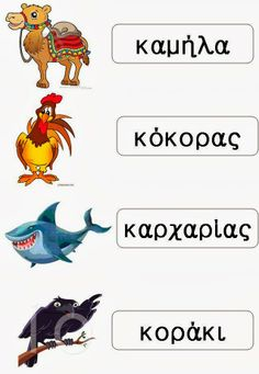 animals that start with K Skills To Learn, Learn To Read, Speech Language Therapy, Speech And Language, Learn Finnish, Learn Greek, Greek Quotes, Greek Sayings, Greek Alphabet