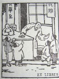豐子愷繪圖注本問世 搭配200張版藏書票