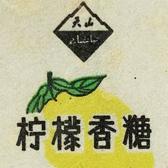 檸檬 漢字