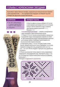 Knitting Charts, Knitting Stitches, Knitting Socks, Knitting Patterns, Crochet Socks, Knit Crochet, Mitten Gloves, Mittens, Knee Socks