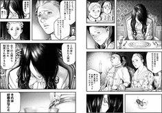 Innocent-manga-extrait-001