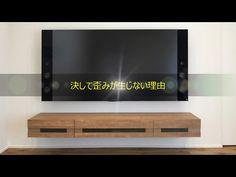 リビングを劇的にスマートにするフロート式TVボード