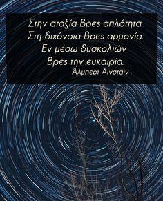 Greek Quotes, Way Of Life, Philosophy, Literature, Movie Posters, Literatura, Film Poster, Philosophy Books, Billboard