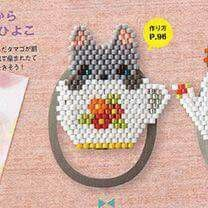 Adorable brick stitch charm cat in a cup Seed Bead Patterns, Peyote Patterns, Loom Patterns, Beading Patterns, Stitch Patterns, Seed Bead Crafts, Beaded Crafts, Seed Bead Jewelry, Seed Beads
