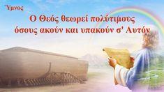 Ο Θεός θεωρεί πολύτιμους όσους ακούν και υπακούν σ' Αυτόν Christian Songs, Tagalog, Youtube, Movies, Movie Posters, Film Poster, Films, Popcorn Posters, Film Books