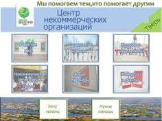 Источник: www.region69.gov.ru
