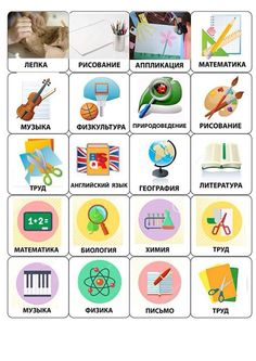 Russian Lessons, Russian Language Learning, Oral Motor, Learn Russian, Greek Language, School Subjects, Language Development, Teaching Science, New Things To Learn