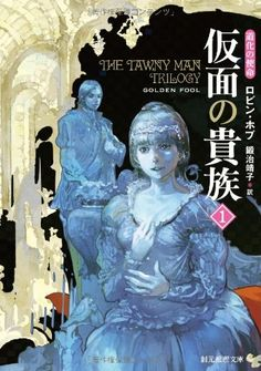 The Tawny Man Trilogy Book 2 : The Golden Fool by Robin Hobb Japanese Book Covers Illustration by Koji Suzuki Robin Hobb, Japanese Books, The Fool, Book Covers, Geek Stuff, Fandom, Illustration, Poster, Art