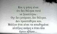 Greek quotes, ελληνικα My Life Quotes, Wisdom Quotes, Me Quotes, Funny Quotes, Inspiring Quotes About Life, Inspirational Quotes, Heartbreaking Quotes, Saving Quotes, Greek Words