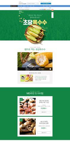 특별한맛남_초당옥수수(PC)_170705_Designed by박아름