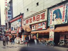 昭和から平成にかけての貴重な記録! 80~90年代・大阪と東京の街並みスナップ写真 - Togetter Showa Period, Showa Era, Old Photos, Vintage Photos, Japan Landscape, Japanese Aesthetic, Japanese Streets, Landscape Photographers, Good Old