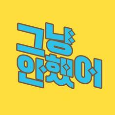 그냥 안했어 - 디지털 아트, 일러스트레이션 Web Design, Typo Design, Typography Design, Layout Design, Branding Design, Japan Graphic Design, Go Logo, Korea Design, Korean Quotes