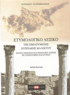 ΜΑΜ   Ετυμολογικό Λεξικό της Ομιλουμένης Κυπριακής Διαλέκτου Books, Movies, Movie Posters, Libros, Films, Book, Film Poster, Cinema, Movie